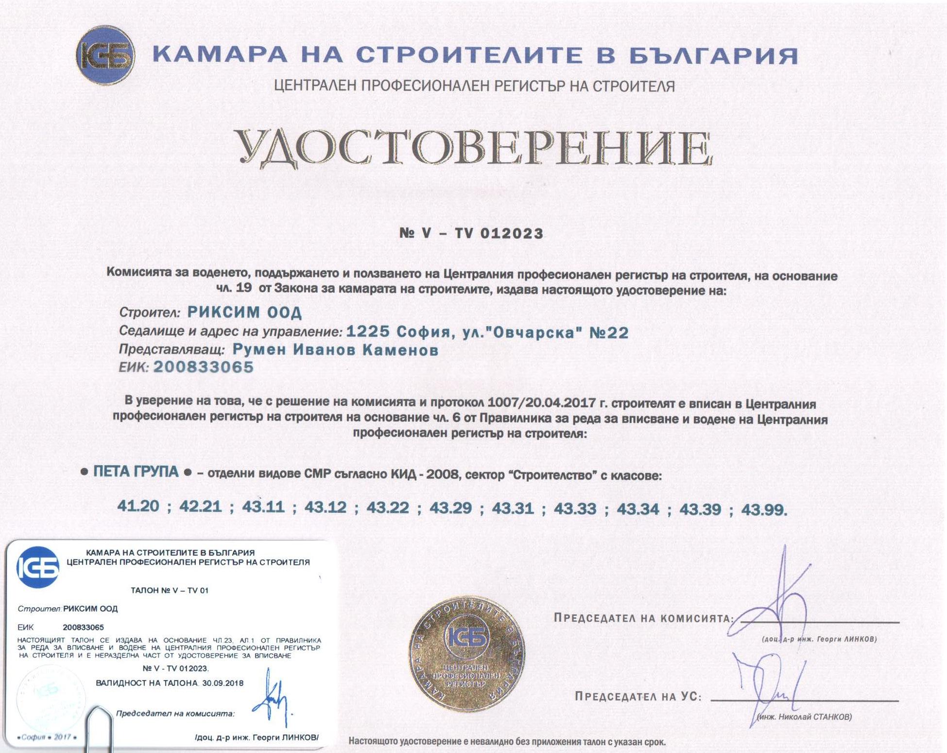 Удостоверение КСБ 2